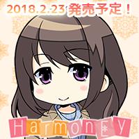 HarmonEy 応援バナー