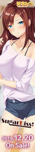 シュガーキス 応援バナー